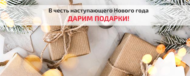 Компания «СпецМонтаж» всем клиентам дарит подарки в честь наступающего Нового 2020года!!