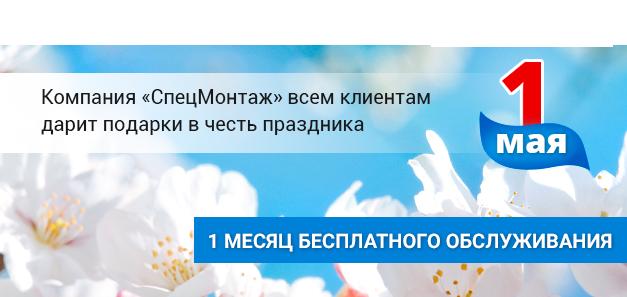 Компания «СпецМонтаж» всем клиентам дарит подарки в честь праздника 1 мая!<br /> 1 месяц бесплатного обслуживания