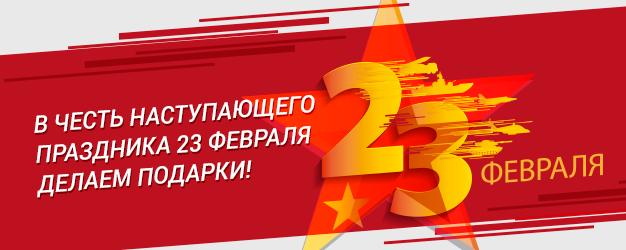 Компания «СпецМонтаж» всем клиентам дарит подарки в честь наступающего праздника 23 февраля!!