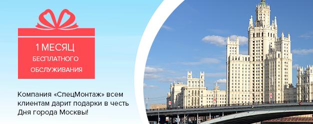 Компания «СпецМонтаж» всем клиентам дарит подарки в честь праздника Дня города Москвы!<br> 1 месяц бесплатного обслуживания