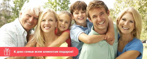 Всем клиентам дарим подарок ко Дню семьи!